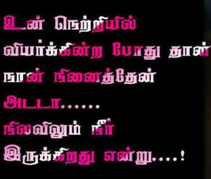 Tamil Image Quotes Patience