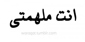You are my inspirationFollow Me For More Arabic Quotes Click Here