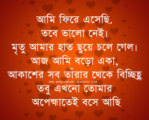 You may show original images and post about Bangla Love Quotes in here ...