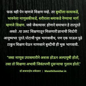 Babasaheb Ambedkar marathi Suvichar thoughts on education.