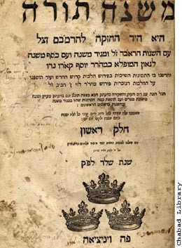 code of jewish law main article codification of jewish law