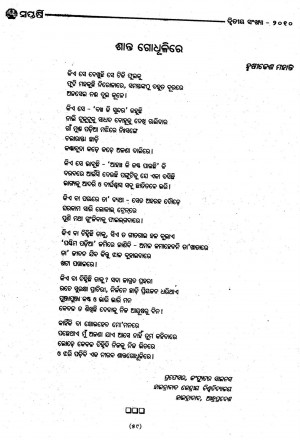 Grandmother Poems From Grandchildren This poem is published in