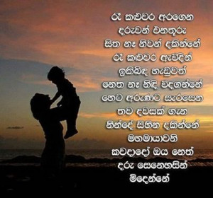 Sinhala Quotes About Life. QuotesGram