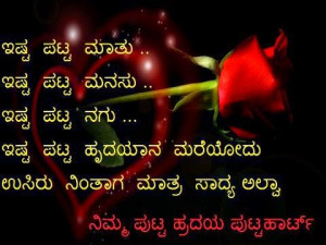 Love Wallpaper Kannada : Search Results for ?Love Feeling Images In Kannada ...