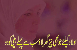 Daughter Quotes in Urdu; Aulaad kay liye jo bhi cheez ghar lao, sub ...
