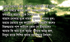 New bangla sad love quote in bengali - Morte tomar hath kapeni ?