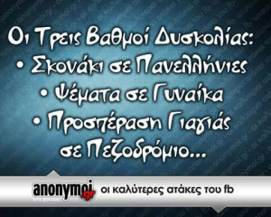 funny, greek quotes, problems, true story, Ελληνικά
