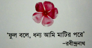 Bengali Quotes Rabindranath Tagore Pictures