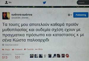 funny, greek, greek quotes, screenshot, twitter