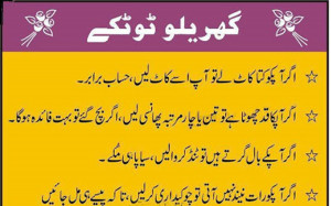 Funny Quotes in Urdu Latest
