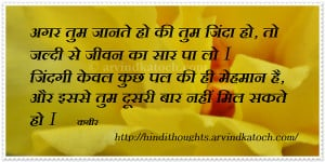 Kabir Hindi Thought on Life