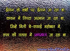 ... hindi sad shayari motivational sad hindi shayari hindi whatsapp photos
