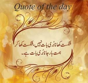 Quote of the Day - Shikast khana buri baat nahi