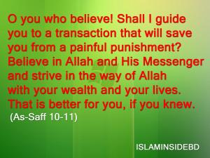 Beautiful Islamic Quotes |Today's Ayat