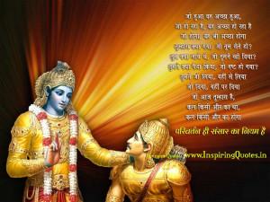 Bhagwad Gita Updesh in Hindi with Wallpapers