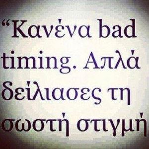 ο ναι.. greek quotes