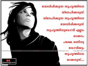 Friendship Malayalam Quotes