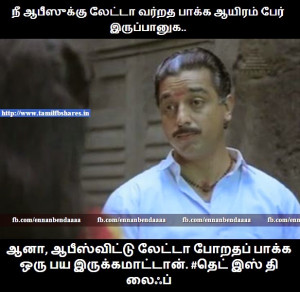 Thats Life Quote in Tamil