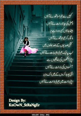 Sad Urdu Poetry Shayari and Ghazals