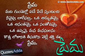 Telugu+Nice+Love+Meaning+Poems+and+Quotations++-+JUN21+-+QuotesAdda ...