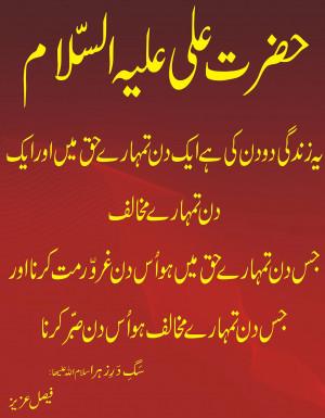 Imam Ali Quotes on Zindagi Urdu Shayri