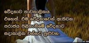 Sinhala Love Nisadas Sms Sinhala Love Sms Nisadas Quotes