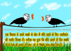 Funny Hindi Quotes Wallpaper For Facebook India