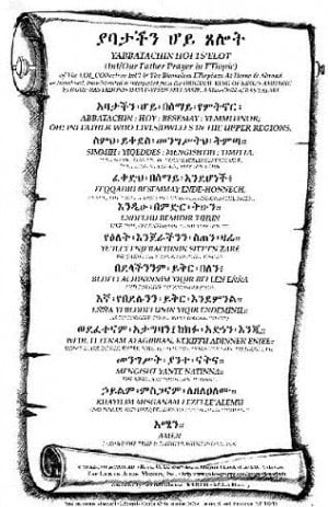 Amharic Quotes About Father. QuotesGram