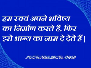 Luck Quotes In Hindi