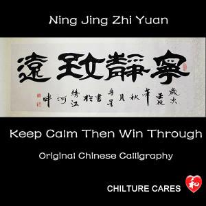 ... Calm-Ning-Jing-Zhi-Yuan-Chinese-Calligraphy-Wall-Art-High-Quality.jpg