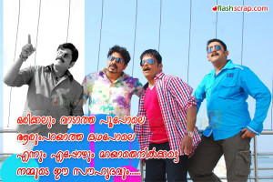 or romantic malayalam love quotes greetings quotes superman wallpaper ...