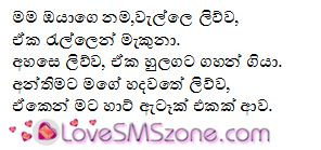 Mama Oyage nama – Sinhala love joke sms