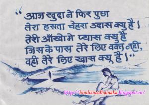 Hindi Emotional Shayari Wallpaper