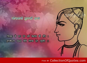 Tulsidas-Quotes-Picture-Quotes-Sayings-001.jpg
