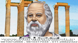 famous quotes ! Socrates blogs at mangalinfotech.in