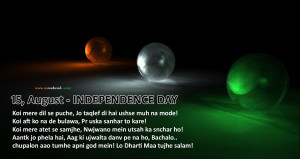 15 August Independence Day Wishes Quotes Wallpapers