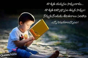... educational Quotes, Best Students Quotations, Telugu Nice Quotes