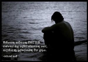 Nice quotes wit sinhala