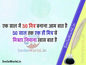 Tag Dosti Quotes in Hindi