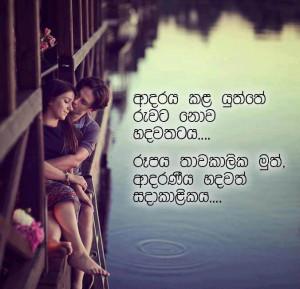 Sinhala great sayings nisadas - nisadas sinhala - sinhala inspirations