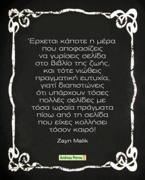 book, day, greek quotes, life, people, reality, you