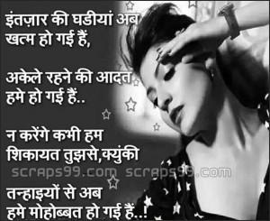 Shayri Hindi Kavita Dard Bhari Romantic Ishq Wali Shayari With Urdu ...