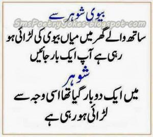 Husband Wife Joke in Urdu as Urdu Image Joke