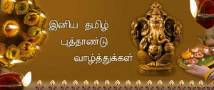 Happy Puthandu Tamil New Year SMS Wishes status Images Greeting ...