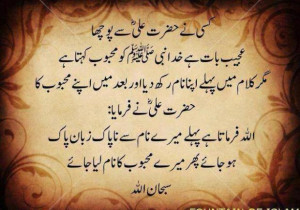 Home Islamic Religious Hazrat Ali Quote