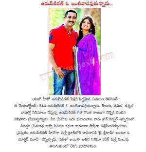Uday With Wife Vishitha Jai