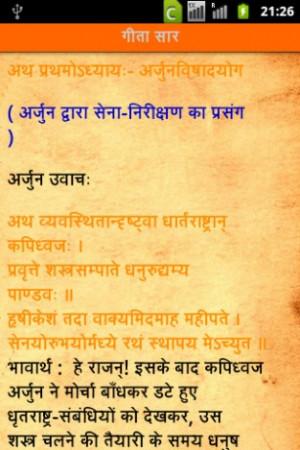 View bigger - Geeta Saar In Hindi for Android screenshot