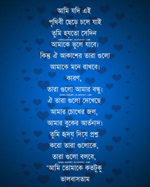 bangla romantic quotes in bangla quotesgram