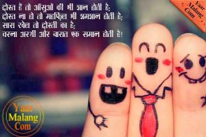 Dosti Love Hindi Quotes | Dosti Hindi Quotes | Dosti Quotes in Hindi