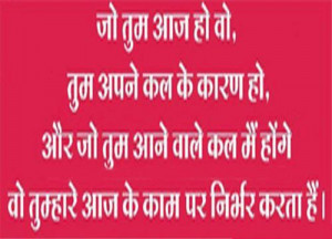 Best Hindi Quote On Work